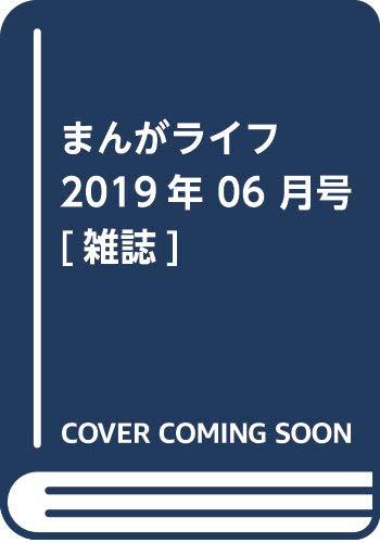 まんがライフ 2019年 06 月号 [雑誌]