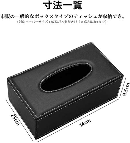 ティッシュケース おしゃれ ティッシュボックス 高級ティッシュカバー ティッシュボックスケース 合皮製 高級 豪華 北欧 車 マグネット ブラック