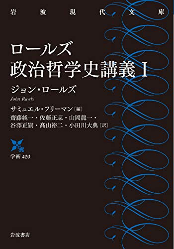 ロールズ政治哲学史講義 I (岩波現代文庫)