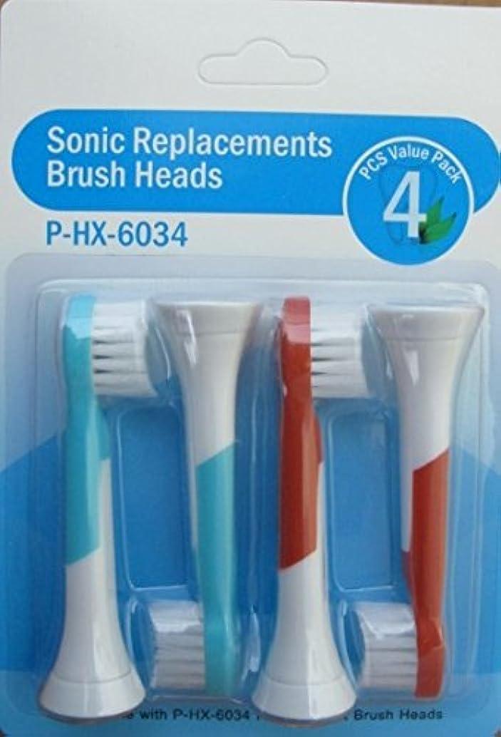 姿勢つかまえる場合フィリップス  ソニッケア 対応 電動歯ブラシ キッズ HX6031/11互換品 HX6034  互換ブラシ4本入 ミニタイプ