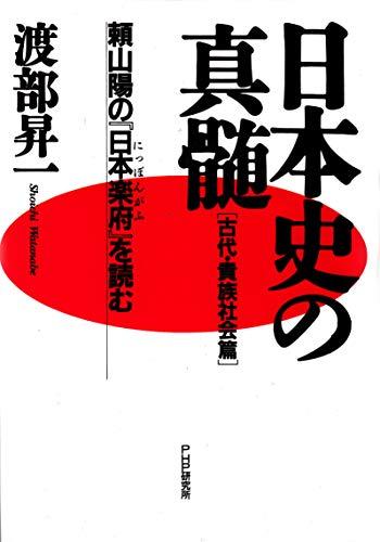 日本史の真髄―頼山陽の『日本楽府(にっぽんがふ)』を読む〈古代・貴族社会篇〉