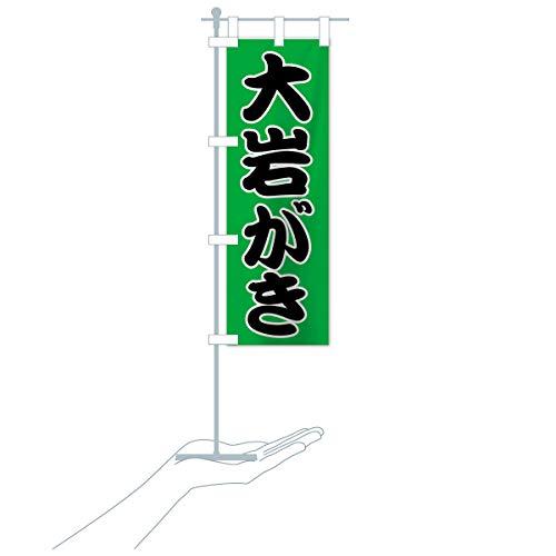 卓上ミニ大岩がき のぼり旗 サイズ選べます(卓上ミニのぼり10x30cm 立て台付き)