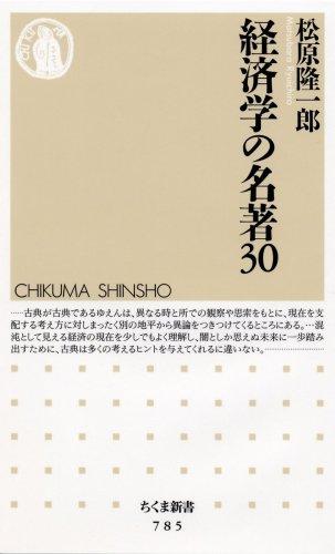 経済学の名著30 (ちくま新書)