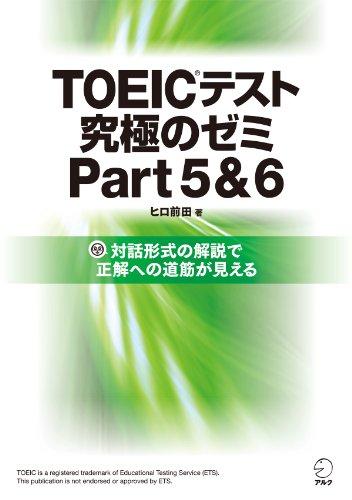 [DL特典付] TOEIC(R)テスト 究極のゼミ Part 5&6 (TOEICテスト 究極シリーズ)