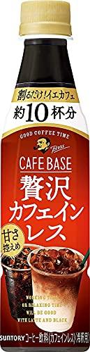 サントリー ボス カフェベース 贅沢カフェインレス 甘さ控えめ 濃縮 コーヒー 340ml