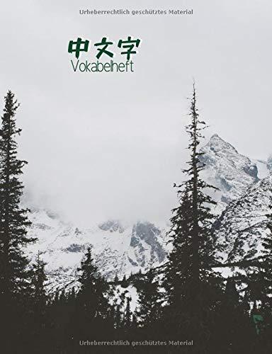 Vokabelheft: 10 Gründe warum du dieses Vokabelheft brauchst:  - chinesisch lernen, Übungsheft bzw. Schreibheft für chinesische Zeichen, Kästchen für ... chinesische wörter - über 100 Seiten