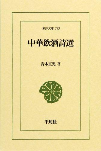 中華飲酒詩選 (東洋文庫)の詳細を見る