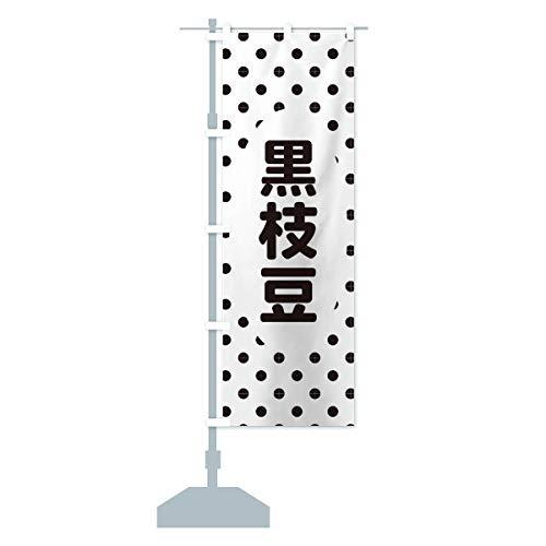 黒枝豆 のぼり旗 サイズ選べます(ショート60x150cm 左チチ)