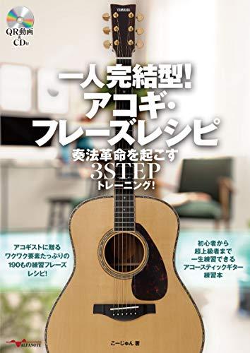 一人完結型! アコギ・フレーズレシピ 奏法革命を起こす3STEPトレーニング! [CD付]