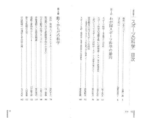 『スポーツの科学 (日学新書1)』の1枚目の画像