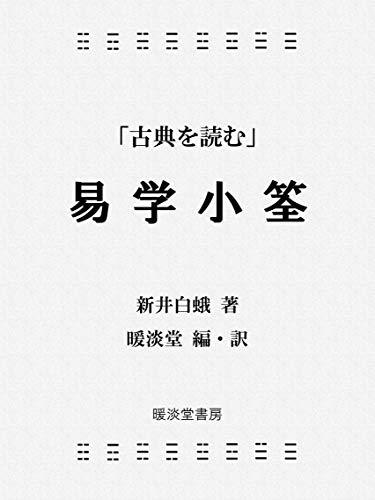 新井白蛾「易学小筌」 (暖淡堂書房)