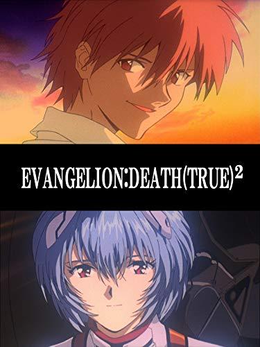 EVANGELION:DEATH(TRUE)²