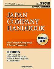 Japan Company Handbook 2021 Autumn(英文会社四季報 2021 秋号)