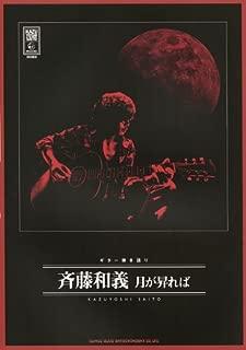 ギター弾き語り 斎藤和義「月が昇れば」