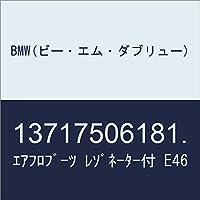 BMW(ビー・エム・ダブリュー) エアフロブーツ レゾネーター付 E46 13717506181.