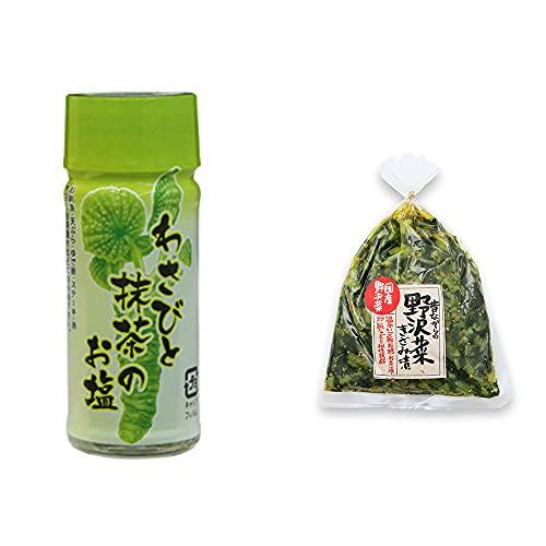 [2点セット] わさびと抹茶のお塩(30g)・国産 昔ながらの野沢菜きざみ漬け(150g)
