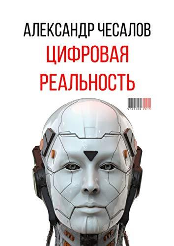 Цифровая реальность (Russian Edition)