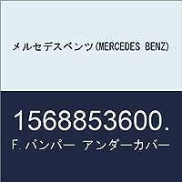 メルセデスベンツ(MERCEDES BENZ) F.バンパー アンダーカバー 1568853600.