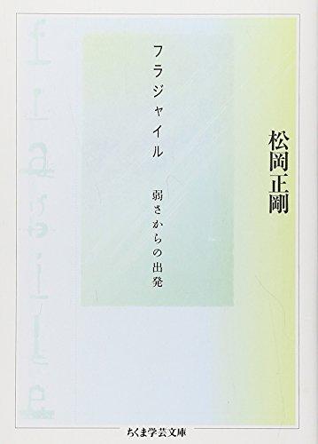 フラジャイル 弱さからの出発 (ちくま学芸文庫)