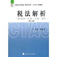Tax parse (second edition)(Chinese Edition)