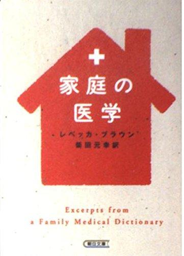 家庭の医学 (朝日文庫)