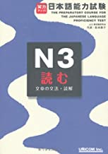 Preparatory Course for the JLPT N3 Reading (Japanese Language Proficiency Test)