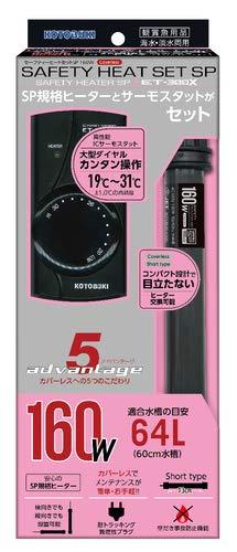 寿工芸 セーフティヒートセットSP160W