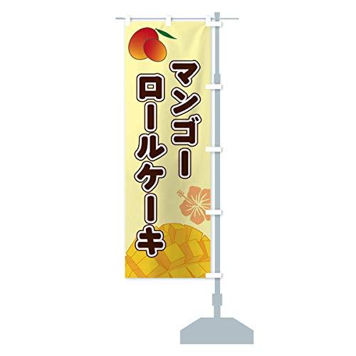マンゴーロールケーキ のぼり旗 サイズ選べます(ショート60x150cm 右チチ)
