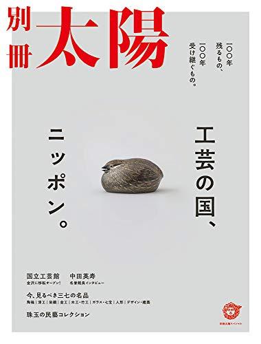 工芸の国、ニッポン。: 一〇〇年残るもの、一〇〇年受け継ぐもの。 (別冊太陽スペシャル)