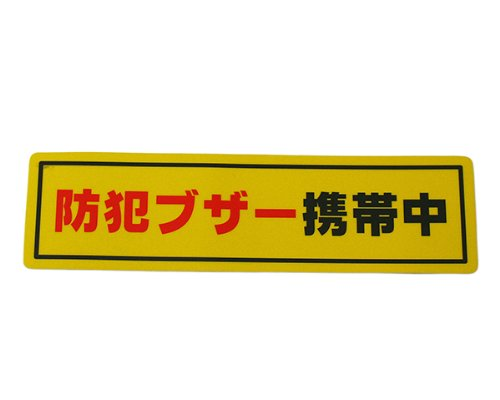 光 防犯用品 防犯ステッカー 反射シール 「防犯ブザー携帯中」 50x180mm RE1900-6