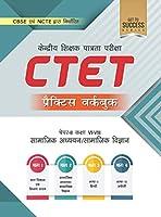 C.T.E.T Prac. Paper(Sst)H