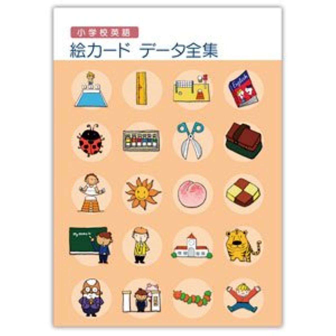 有名僕の噂小学校英語 絵カードデータ全集 【Hi, friends!収録の単語のほとんどを網羅しています】