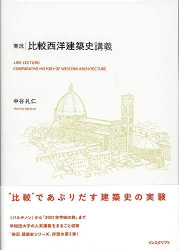 実況・比較西洋建築史講義