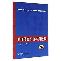 """管理信息系统实用教程(普通高等教育""""十三五""""经济与管理类专业。教材)"""