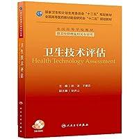 卫生技术评估(本科管理/配盘/十二五规划)