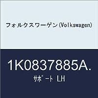 フォルクスワーゲン(Volkswagen) サポート LH 1K0837885A.