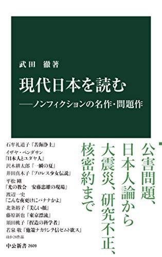 現代日本を読む―ノンフィクションの名作・問題作 (中公新書)