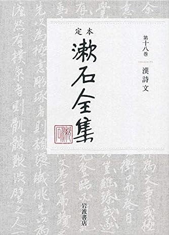 漢詩文 (定本 漱石全集 第18巻)
