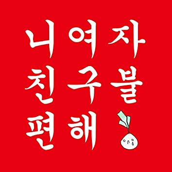 hate your girlfriend 니여자친구불편해