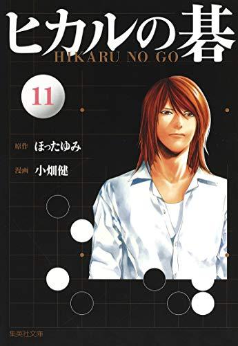 ヒカルの碁 11 (集英社文庫―コミック版)