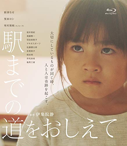 【Amazon.co.jp限定】駅までの道をおしえて(通常版)[Blu-ray]