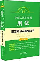 Supporting the People's Republic of China Criminal Law Interpretation and Case Notes (Second Edition)(Chinese Edition)