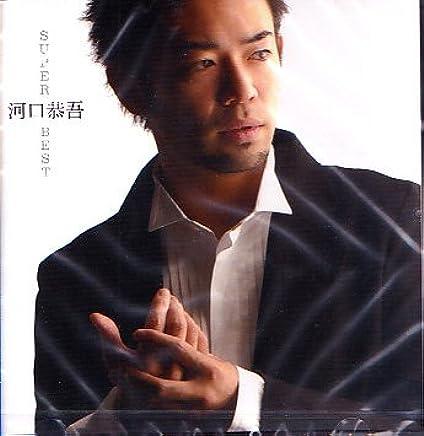 河口恭吾/スーパー・ベスト