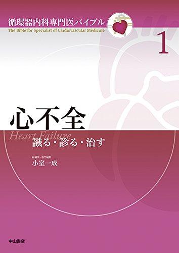 心不全 (循環器内科専門医バイブル)