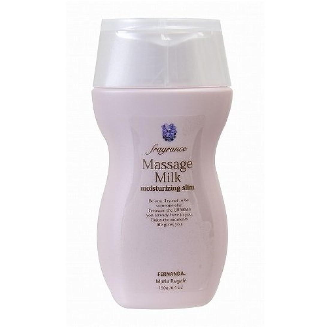 引き算融合貪欲FERNANDA(フェルナンダ) Massage Milk Maria Regale (マッサージミルク マリアリゲル)