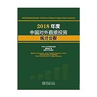2018年度中国对外直接投资统计公报
