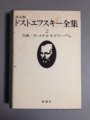 ドストエフスキー全集〈2〉白夜/ネートチカ・ネズワーノワ他 (1979年)
