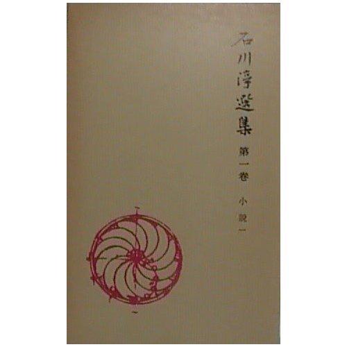石川淳選集 第1巻 小説 1