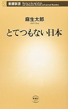 とてつもない日本 ネタバレありの感想 レビュー 読書メーター