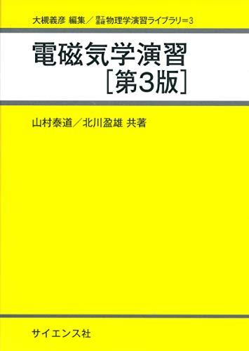 電磁気学演習 (理工基礎物理学演習ライブラリ)